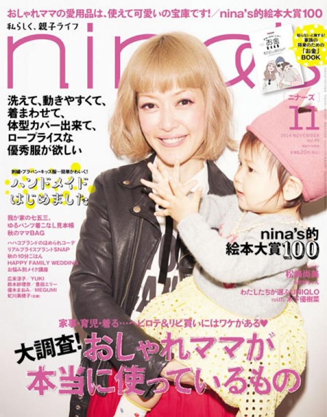 Sau khi sinh, nữ diễn viên Nahomi Matsushima vẫn giữ được làn da đẹp.